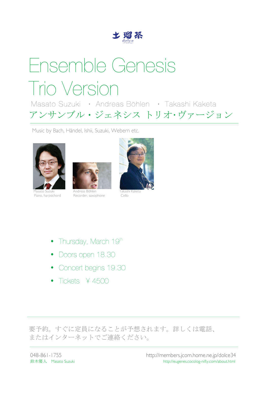 Geneis_trio